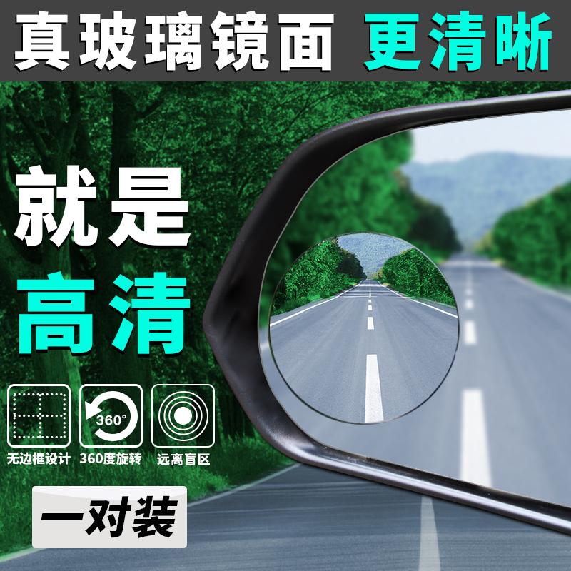 汽车后视镜小圆镜神器倒车反光盲点可调360度无边高清辅助盲区镜
