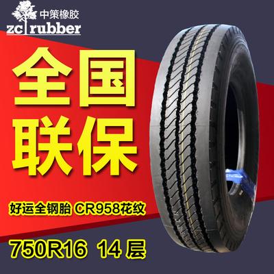 朝阳958轮胎