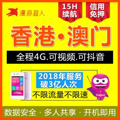 (2天可租)香港wifi租赁漫游超人4g不限流量港澳环球随身移动egg