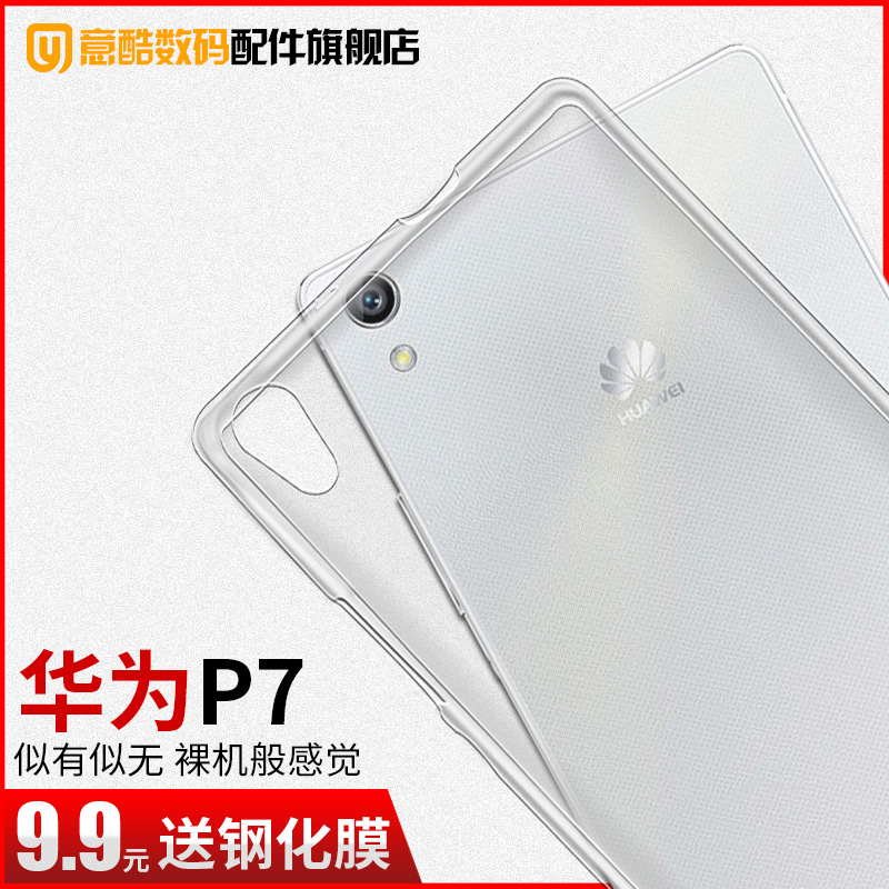 华为p7-l00手机套