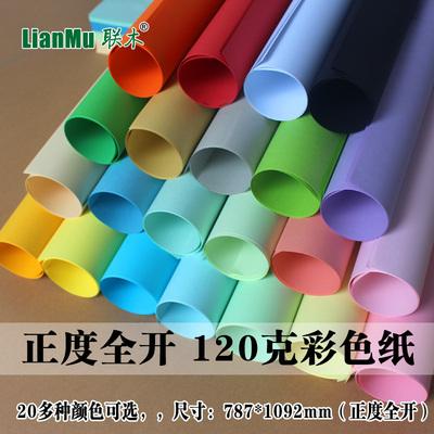 正度全开120克大张彩色纸薄款卡纸加厚艺术手工背景包装DIY装饰纸