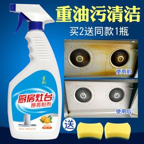 廚房重油污清潔劑去油漬油垢強力去污劑除油劑油污凈油煙機清洗劑