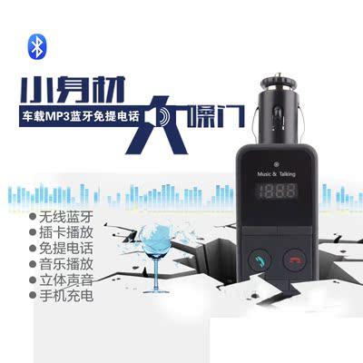 车载蓝牙免提电话接收器汽车蓝牙车载mp3播放器FM发射器USB充电器今日特惠