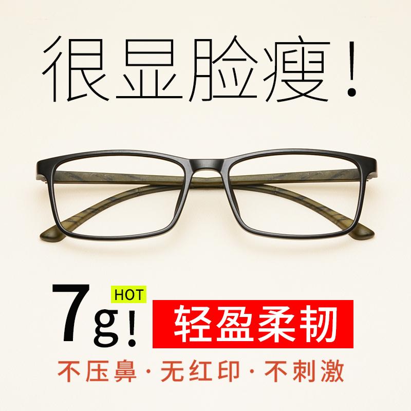 tr90眼镜框女超轻小脸