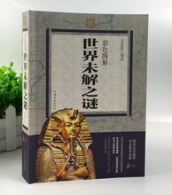 科普百科 青少年课外读物可怕 彩色图解BCY 现象 人类末解之谜诡异事件中国未解之谜 探索发现 世界奇迹之迷 世界未解之谜
