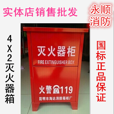消防器材柜