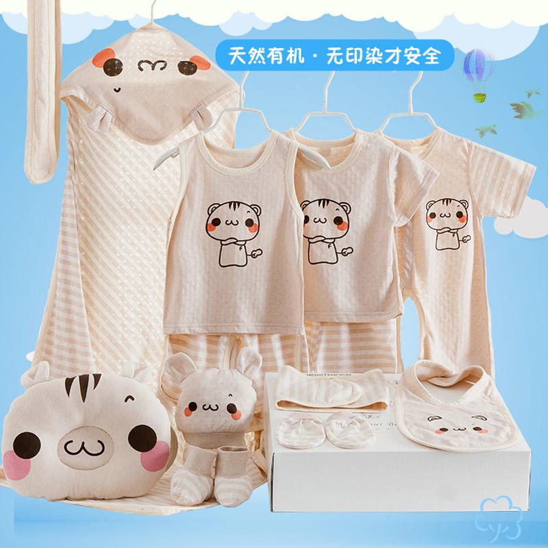 婴儿衣服纯棉新生儿礼盒套装春夏秋婴儿用品宝宝彩棉衣服母婴用品