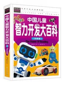 正版 中国儿童智力开发大百科(注音版)2-3-4-5-6-8-9岁幼儿童早教书左右脑全脑训练益智力开发思维训练书籍