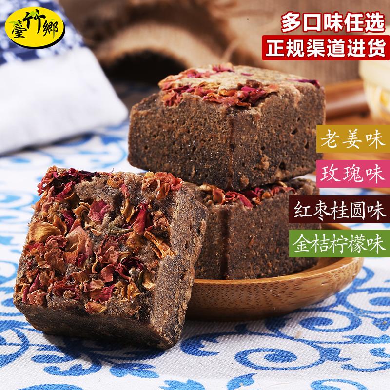 台竹乡黑糖300g老姜黑糖桂圆红枣黑糖 女士暖茶姜茶 台湾食品特产