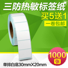Buy five-for-one one-dimensional three-heat-resistant paper 30*20*1000 Jiabo GP-2120 barcode printer sticker sticker sticker sticker printing paper bar code sticker