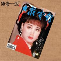 原版生日报纸情人礼物生日礼物日24月2年1983羊城晚报老报纸