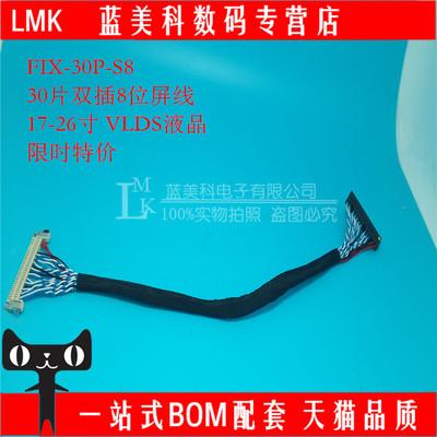 液晶屏LVDS屏线 FIX-30P-S8 双8屏线 驱动板通用屏线 400mm长