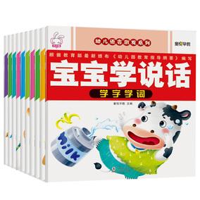 幼儿园教材幼儿语言激发系列训练全套10册 宝宝学说话 儿童绘本0-3-6周岁启蒙认知早教书 宝宝婴儿书识字书 三字儿歌 童话小故事