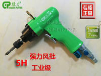 Taiwan green wind batch 5H gas batch pneumatic screwdriver pneumatic tools strong pneumatic screwdriver industrial grade screwdriver