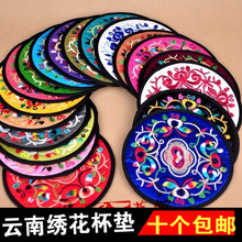 Ethnic Style Yunnan Embroidery Fabric Art Embroidery Cup Cushion Round Teapot Cushion Thermal Insulation Cushion Home Decoration Gift