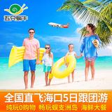 全国直飞海口三亚旅游5天4晚跟团游蜈支洲岛亲子纯玩5日游含机票