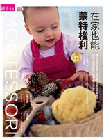 Montessori at home, Chinese traditional