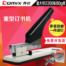 Comix/Centralized Large Heavy Stapler 100/200 pages 80g Paper Thickened Nail-feeding Large Size