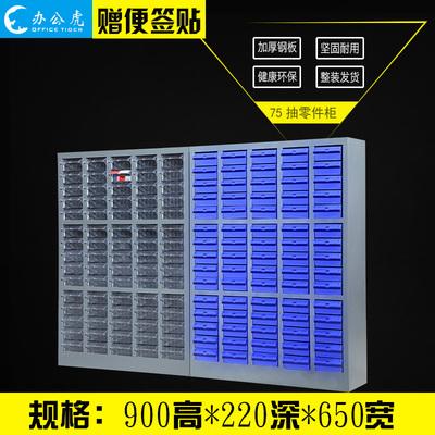 零件柜75抽零件柜抽屉式48抽零件柜整理柜工具柜效率柜30抽元件柜