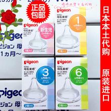 日本原装贝亲宽口径奶嘴母乳实感新生儿 婴儿奶嘴SS  S M L 号