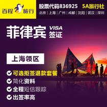 上海送签百程菲律宾签证个人旅游极简满减包邮