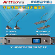 ARTTOO/安度 IX1000 hand-in-hand microphone microphone multi-function digital conference system
