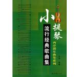 小提琴流行歌曲经典歌曲集/西洋器乐曲集系列 作者:乐海 北京日报出版社
