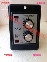 全新安良ANLYATDVY双调往复循环延时继电器质量保证