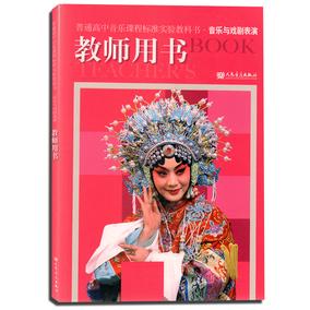 普高音乐课标实验教科书 音乐与戏剧表演 教师用书(含VCD2张) 人民音乐出版社