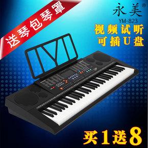 永美823电子琴61键YM823仿钢琴键成人儿童初学入门专业教学送琴包