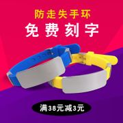 Old man anti-missing bracelet Alzheimer's anti-lost card custom lettering children anti-lost bracelet widening travel