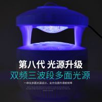 Anti-mosquito lamp home indoor sweeping light mute mosquito no radiation outdoor mosquito repellent bedroom mosquito killer artifact restaurant