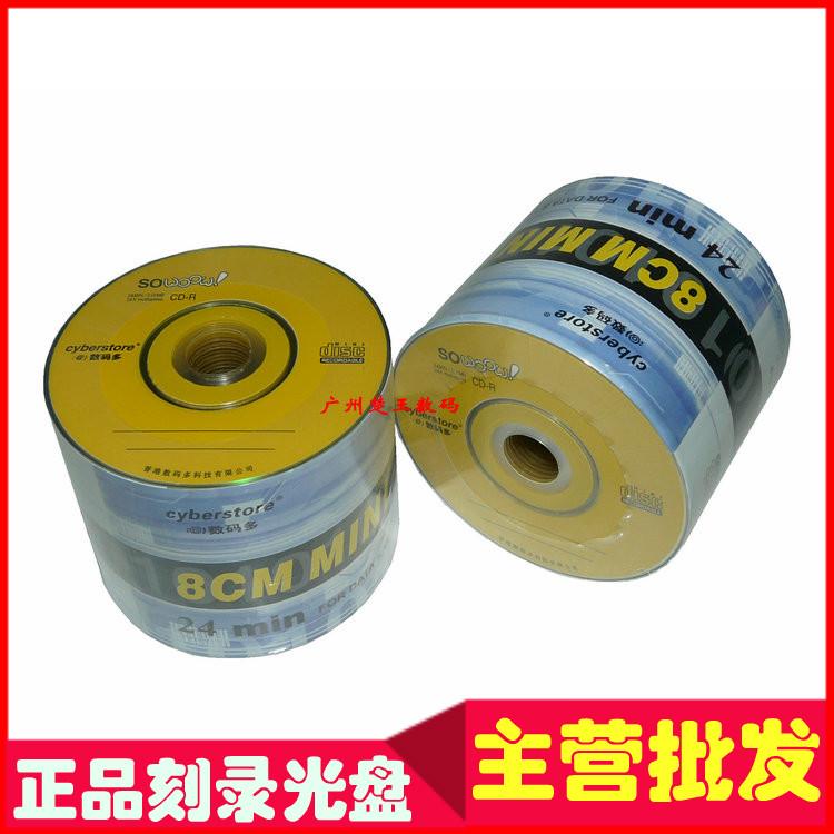 数码多8cm CD-R小刻录盘3寸空白光盘 刻录碟VCD光碟100片装210MB