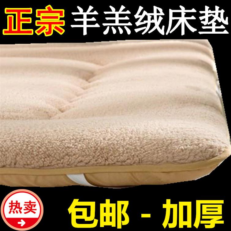 羊羔毛床垫