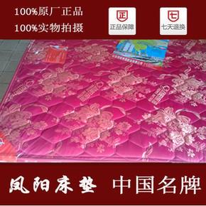 凤阳床垫专卖 密集A型 20厘米厚弹簧床垫 专柜正品质保订制尺寸