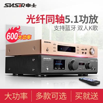 SNSIR/申士 AV-388蓝牙光纤同轴功放机家用大功率5.1声道家庭影院谁买过的说说