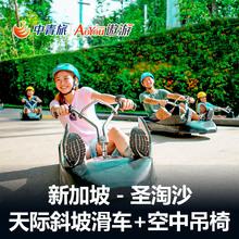 中青旅新加坡斜坡滑车及空中吊椅234圈行程门票圣淘沙乐园