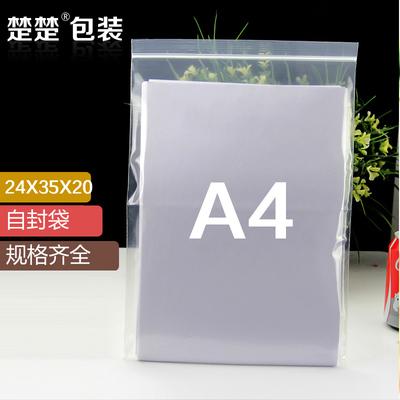 楚楚24*35*20丝 加厚透明自封袋密封袋塑料袋封口袋pe袋子 10只价