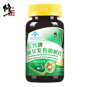2瓶大长腿 修正成长发育咀嚼片长高 钙铁锌硒维生素咀嚼片非激素
