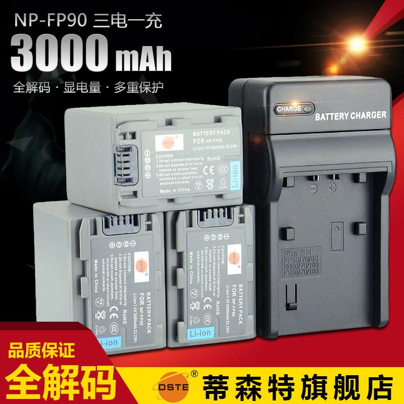 蒂森特 索尼NP-FP90 摄像机锂电池HC21E HC46E 电池套装 包邮