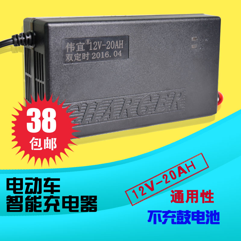 36v12ah充电器