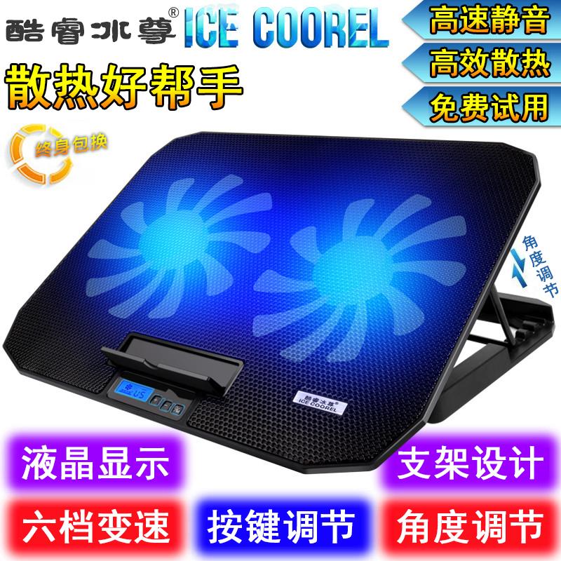 酷睿冰尊笔记本散热器14寸15.6支架手提电脑排风扇架底座板垫静音
