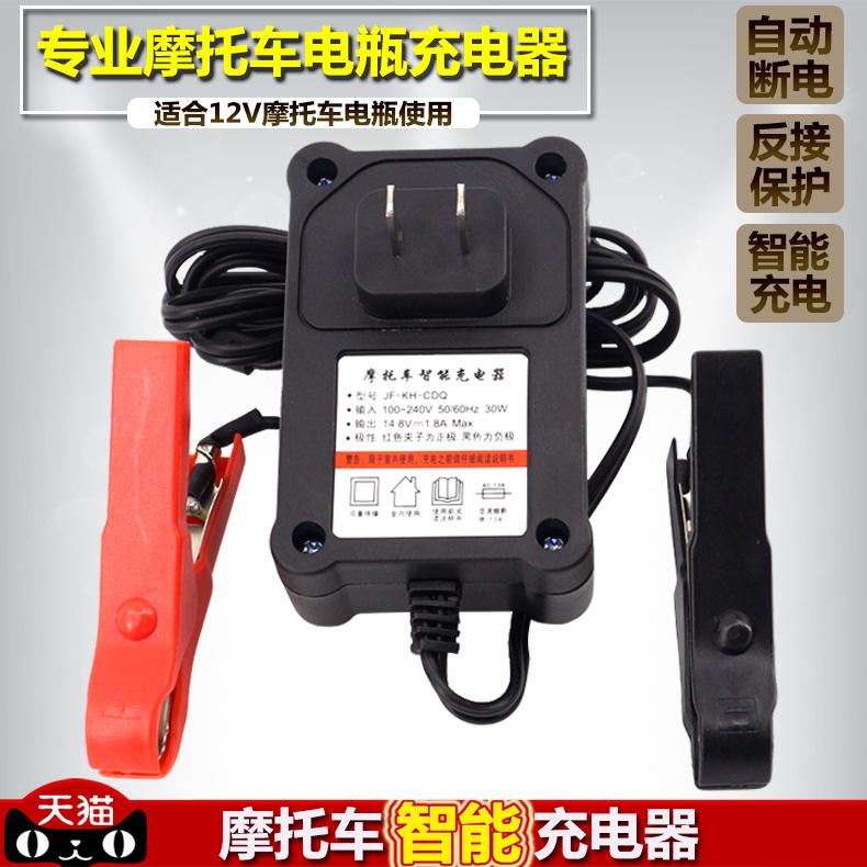 包邮智能充气机蓄电池12v踏板车摩托车