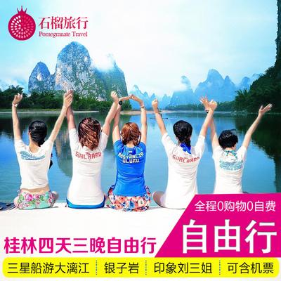 桂林旅游含上海北京至桂林往机票车桂林自助游四三天晚自由行