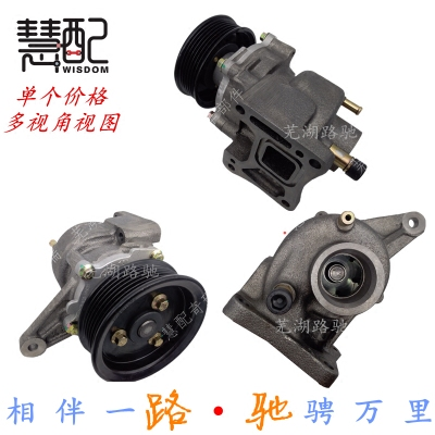 原厂 适配奇瑞开瑞优优(柴油发动机水泵总成1.0排量)柴油车水泵