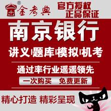 真题 2019年南京银行校园 社会招聘考试笔试面试资料