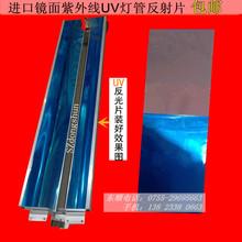 进口紫外线固化U型UV反光片镜面铝板配水冷 风冷灯罩档板铝片促销图片