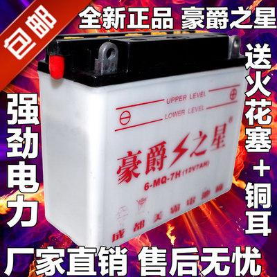包邮鬼火迅鹰摩托车电瓶12v5a 7A 8A 9A水蓄铅酸电池建设踏板车