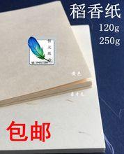 卡纸厚卡纸空白手绘250g米黄卡纸米柏赘垂120克草香纸 稻香纸A4A3