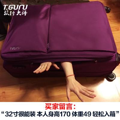 旅行大师领航者超大超轻34寸拉杆箱30寸出国旅行箱托运箱32寸箱子